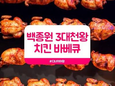 백종원의 3대천왕에 나온 치킨바베큐 맛집