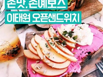 이태원 브런치 맛집
