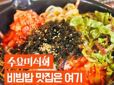 수요미식회 맛집 리스트, 비빔밥 맛집으로 달려가 봅시다