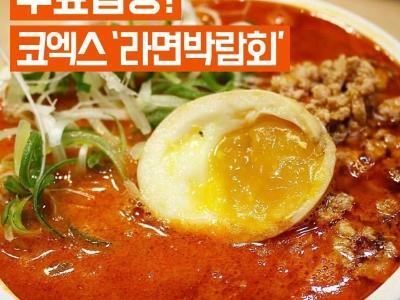 코엑스에서 열리는 라면박람회 상세정보!