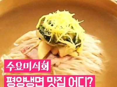 수요미식회에 나온 평양냉면 맛집 어디?