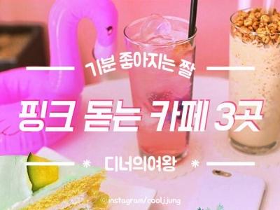 핑크 돋는 디저트 카페 베스트3