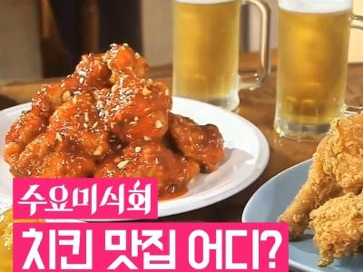 [수요미식회] 치킨맛집 어디?