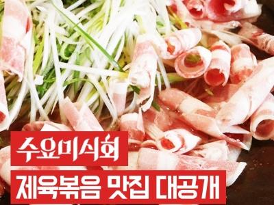 수요미식회 제육볶음 맛집 리스트 총정리~!
