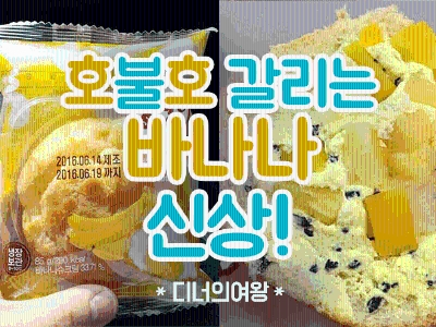 호불호 제대로 갈리는 바나나맛 제품들