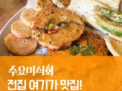 수요미식회 전집, 여기가 맛집~!