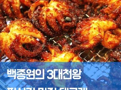 백종원의 3대천왕 피서지 맛집 베스트~!