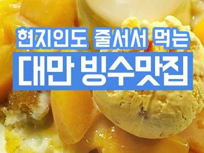 대만 빙수맛집 베스트 6 !