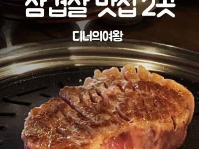 수요미식회 삼겹살 맛집!
