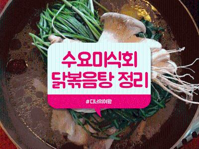 수요미식회 맛집정리, 닭볶음탕 베스트3
