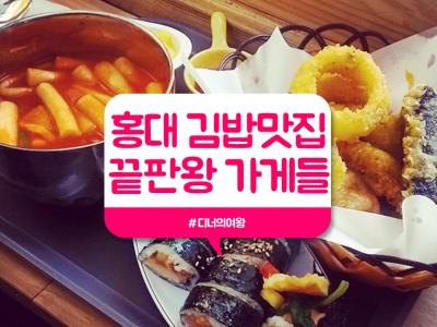 홍대 맛집, 김밥이 맛있는 가게 베스트 5