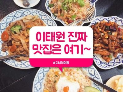 이태원 맛집 베스트5 ,진짜 맛집들을 정리했어요~!