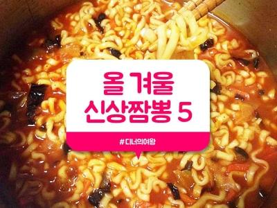 짬뽕라면, 신상제품 5개 총정리 (맛짬뽕/불짬뽕/갓짬뽕/진짬뽕/꽃새우짬뽕)
