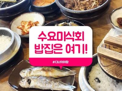 수요미식회 맛집정리,밥집 베스트3 바로 여기
