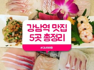 강남역 맛집, 소문난곳 5곳만 총정리