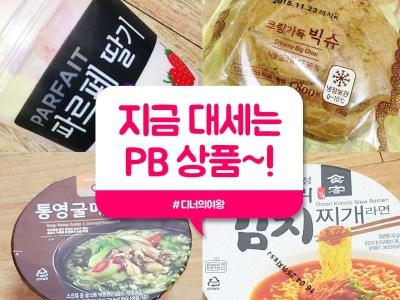 편의점 음식,마트음식추천~ 지금 PB상품이 대세라죠 ↗
