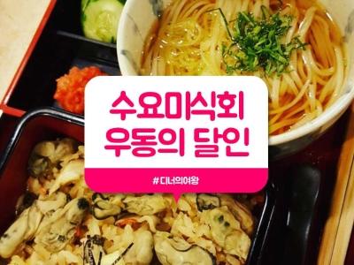 수요미식회 맛집정리, 우동 달인은 바로 여기!