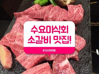 수요미식회 맛집정리, 소갈비 맛집은 바로 여기!
