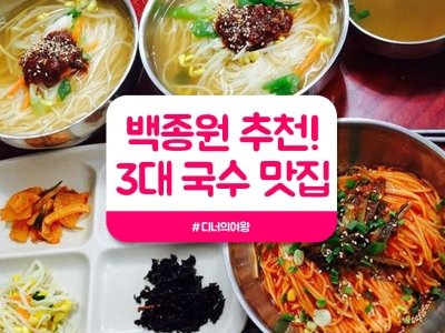 백종원의 3대천왕 국수맛집,여기 총정리~!