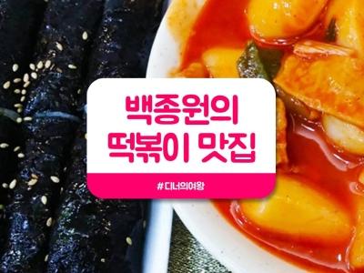 백종원의 3대천왕 떡볶이 맛집,여기 총정리~!