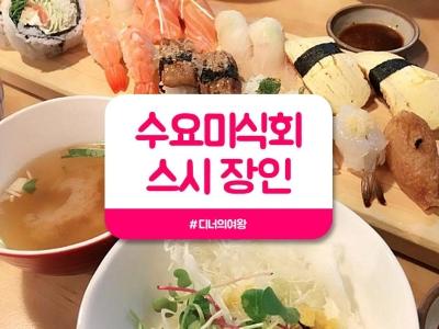수요미식회 스시장인의 맛집 5군데를 총정리~!