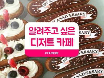 초코릿과 달콤함이 흐르는 케이크에 빠져보세요~!
