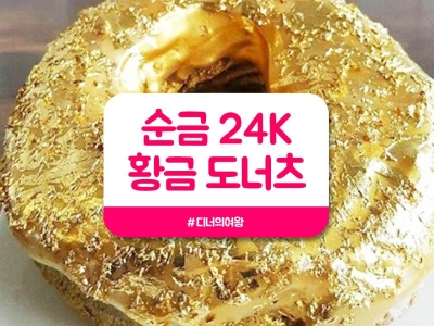 한 개에 12만원!!? 24K 황금 도너츠~!!!