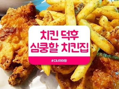 치킨 덕후들도 심쿵하는 치킨맛집 6곳~!