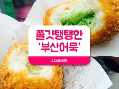 부산맛집, 어묵의 쫄깃탱탱한 맛에 빠져보세요~!