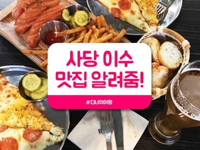 사당 맛집부터 이수 맛집까지 개인적으로 추천하는 6곳~!