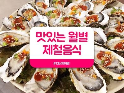 드마리스에 다 나옴? 해산물 제철음식 월별로 총정리~!