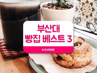 부산대 맛집, 첫눈에 심쿵! 빵집 베스트 3