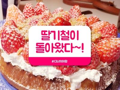 카페 놀러가서 꼭 먹어야할 제철 딸기 디저트~!!!
