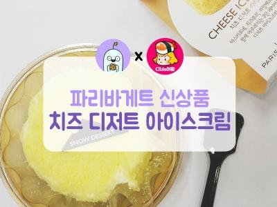 파리바게뜨 신상 치즈 디저트 아이스크림~ 직접 먹어봤어요. ㅎ