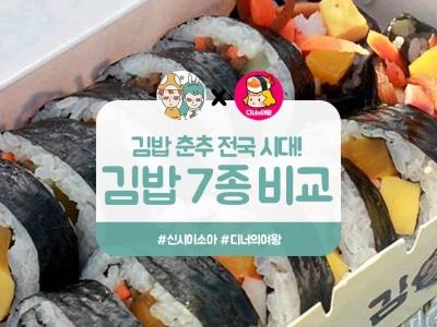 김밥 전문점 7종 비교 특집! 지금은 김밥 춘추 전국시대