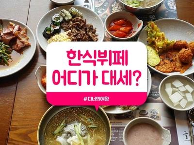 한식뷔페 베스트 4 비교 & 가격 & 운영시간 총정리