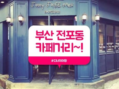 부산맛집 전포동 카페거리 유명가게들 총정리