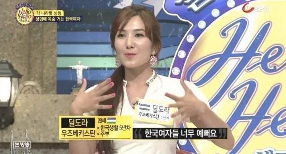 한국여자가 마냥 부러운 외국여자^^