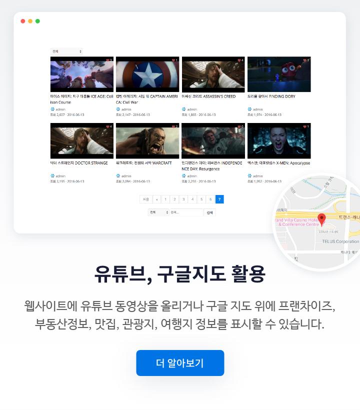유튜브, 구글지도 활용
