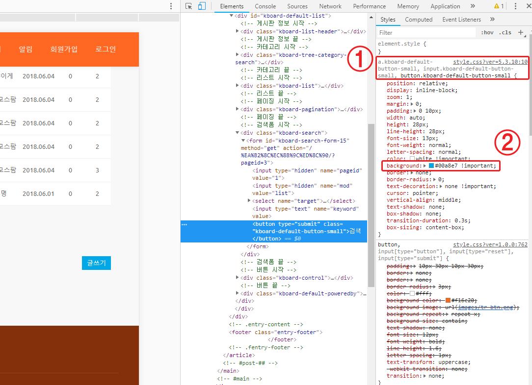 크롬 개발자 도구에서 태그에 적용된 스타일시트(CSS) 코드와 경로를 확인할 수 있습니다.