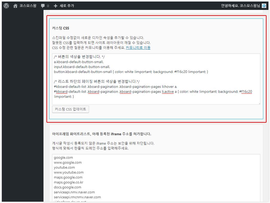 KBoard(케이보드)의 대시보드 페이지에 커스텀 CSS 필드에 코드를 추가해주세요.