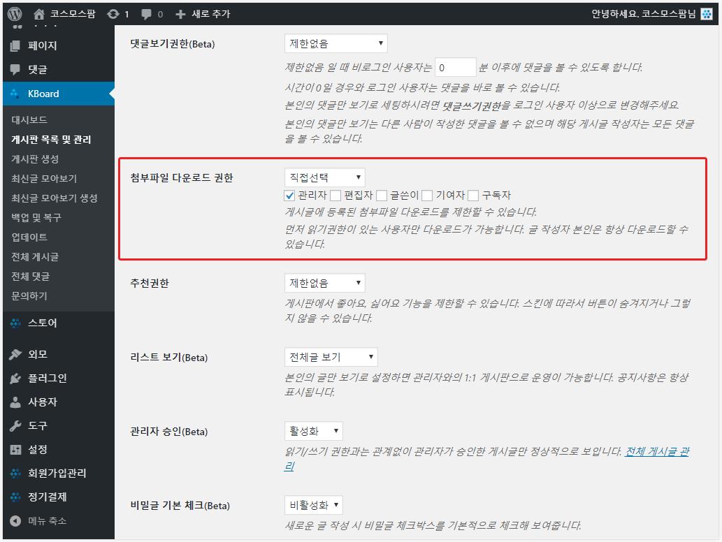 KBoard(케이보드) 5.3.10 버전에 첨부파일 다운로드 권한이 추가되었습니다.