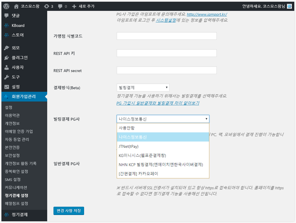 정기결제 설정 페이지에서 아임포트 정보와 함께 PG사를 선택해주세요.