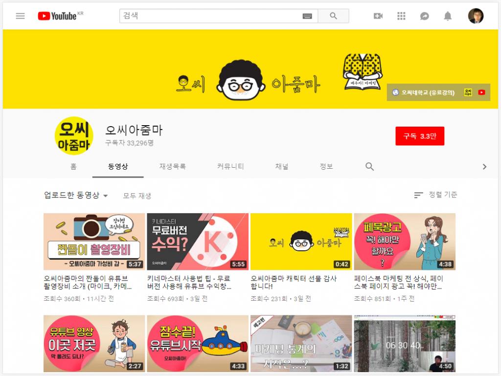 마케팅 강의 사이트 오씨네학교 유튜브 채널