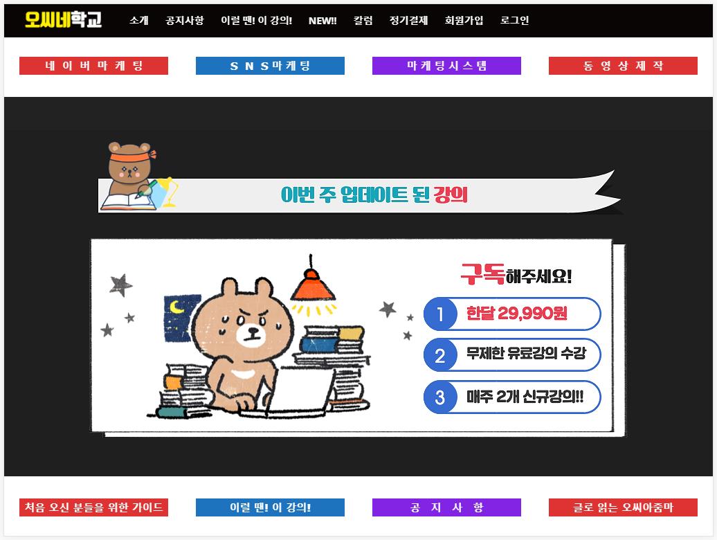 마케팅 강의 사이트 오씨네학교 첫 페이지