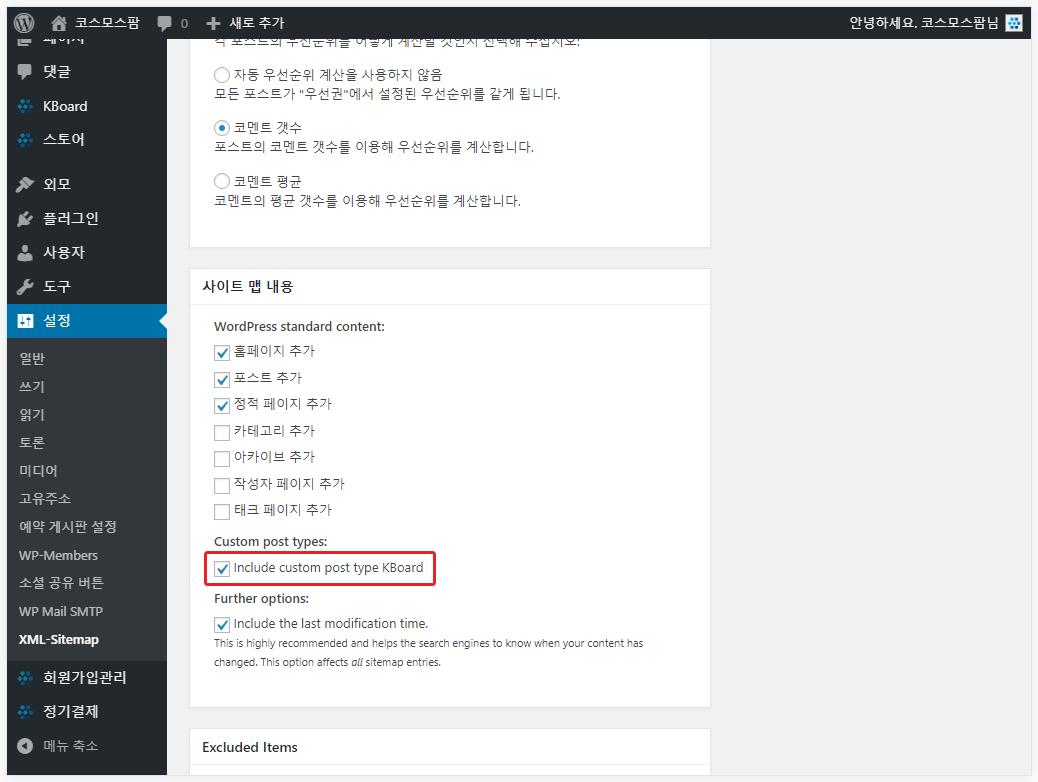 KBoard(케이보드) 게시판의 게시글도 사이트맵에 추가할 수 있습니다.