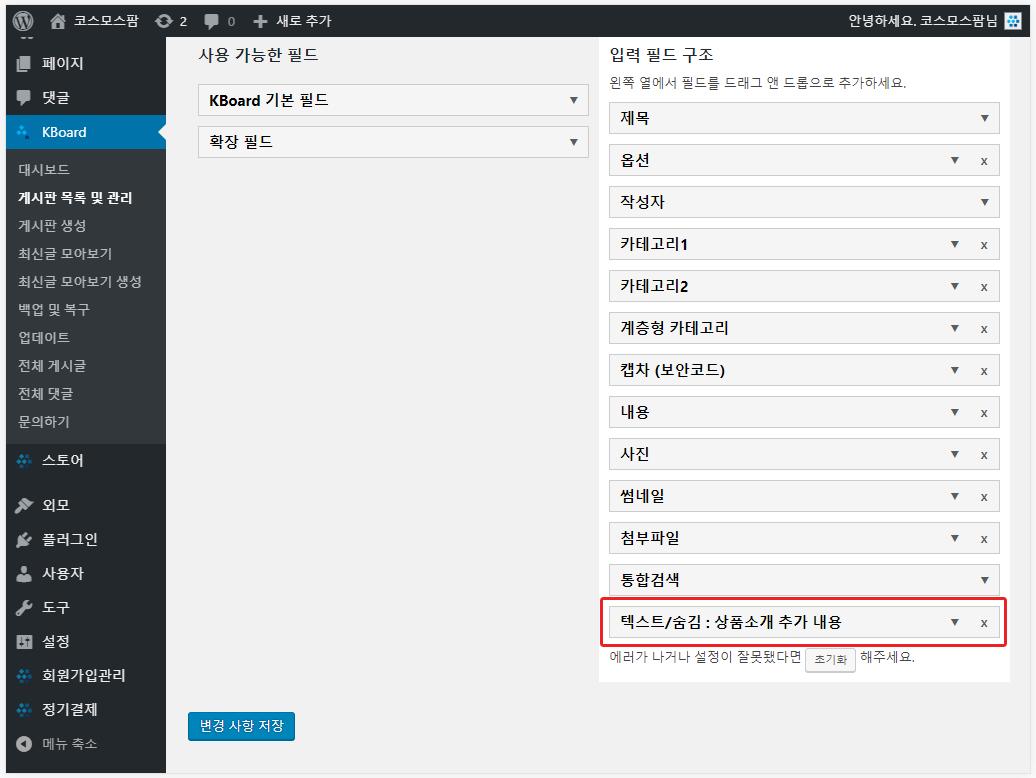 """""""텍스트/숨김 : 상품소개 추가 내용"""" 필드가 자동으로 추가됩니다."""