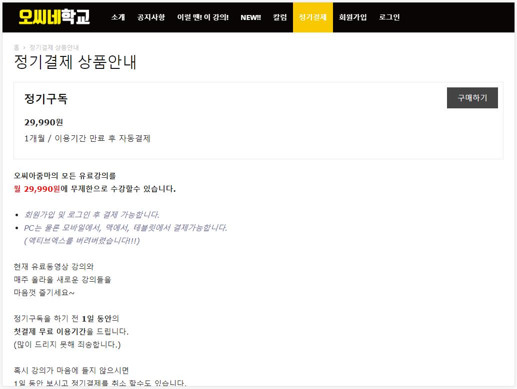 마케팅 강의 사이트 오씨네학교 정기결제 상품안내