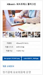 KBoard 원더풀 제품소개 스킨