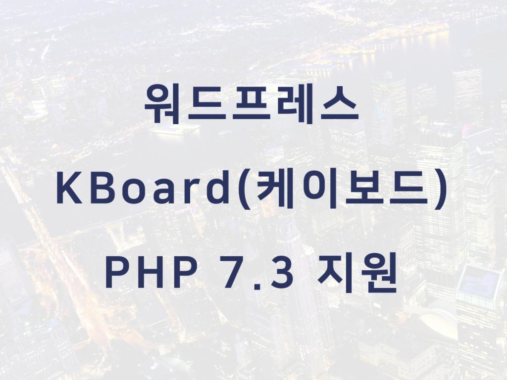 워드프레스 KBoard(케이보드) PHP 7.3 지원